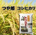 コシヒカリ 3合(約450g)