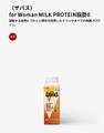 ザバス for Woman MILK PROTEIN脂肪0 ミックスフルーツ風味 250ml 24本セット