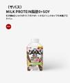 SAVAS ザバス MILK PROTEIN脂肪0+SOY カフェラテ風味 430ml 20本セット