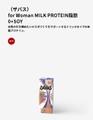 ザバス for Woman MILK PROTEIN脂肪0+SOY ミルクティー風味 200ml 24本セット