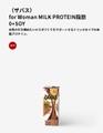 ザバス for Woman MILK PROTEIN脂肪0+SOY カフェラテ風味 200ml 24本セット