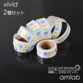 にじいろ鍵盤 ビビッド 2個セット【ロングロールステッカー】