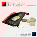 2色使いがオシャレなメンズ小銭入れ【メール便で送料無料】