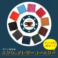 カフェ気分★スクウェアレザーコースター5枚セット【メール便で送料無料】