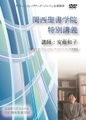 関西聖書学院特別講義DVD