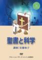 聖書と科学