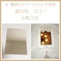 ミラー( 長方形 )4枚入り15x20cm