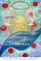 ☆エナジーカード(大天使ミカエル)