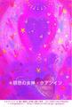☆エナジーカード(慈悲の女神・クアンイン)