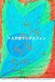 ☆エナジーカード(大天使サンダルフォン)