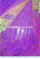 ☆エナジーカード(大天使ジェレミエル)