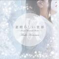 ③CD寄付専用:堀澤麻衣子10周年記念アルバム - 素晴らしい世界 -