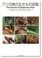 アリの巣の生きもの図鑑 The Guests of Japanese Ants
