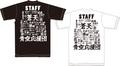 Tシャツ「STAFF」