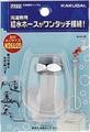 カクダイ <7722> 洗濯機用ニップル