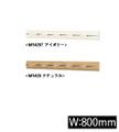 ベルク  ラージレールフック W800mm
