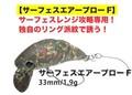 【在庫処分】ラッキークラフト (Lucky Craft) サーフェスエアーブロー F ペレットオールスターズフェスティバル (Surface Air blow F)-E203