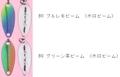 ヤリエ ティーロール (T-Roll) 0.8g シルバーベース-E910