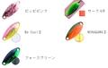 アールグラット ルシフェル 0.7g (AALGLATT Lucifer) ファンカラー(Fan Color)-G597