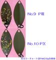 アイジェットリンク ピット 0.4g アクアエリア オリカラ 2016年度追加カラー (iJetLink Pitt AQUAAREA Original Color)-G877