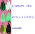 ヤリエ ティースプーン 0.7g (YARIE T-Spoon) 長瀞カラー-G842