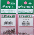 ディスプラウト ディスナップ 徳用30個入り (DAYSPROUT DAY-SNAP)-G718