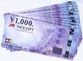 JCB(JTBナイス)ギフト券1000円券50枚セット