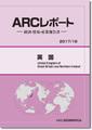 ARCレポート 英国 政治・経済・貿易・産業報告書 2017/2018年