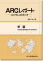 ARCレポート 米国(アメリカ合衆国) 政治・経済・貿易・産業報告書2014