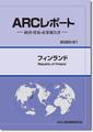 ARCレポート フィンランド 政治・経済・貿易・産業報告書 2020/2021年