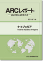 ARCレポート ナイジェリア 政治・経済・貿易・産業報告書 2015