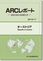ARCレポート オーストリア 政治・経済・貿易・産業報告書 2016/2017年版