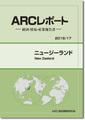 ARCレポート ニュージーランド 政治・経済・貿易・産業報告書 2016/2017年版