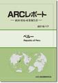 ARCレポート ペルー 政治・経済・貿易・産業報告書 2016/2017年版