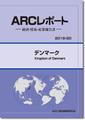 ARCレポート デンマーク 政治・経済・貿易・産業報告書 2019/2020年