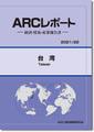 ARCレポート 台湾 政治・経済・貿易・産業報告書 2021/2022年