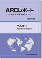 ARCレポート ベルギー 政治・経済・貿易・産業報告書 2021/2022年