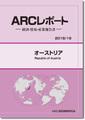 ARCレポート オーストリア 政治・経済・貿易・産業報告書 2018/2019年