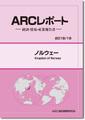 ARCレポート ノルウェー 政治・経済・貿易・産業報告書 2018/2019年