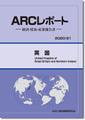 ARCレポート 英国 政治・経済・貿易・産業報告書 2020/2021年