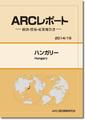 ARCレポート ハンガリー  政治・経済・貿易・産業報告書 2014