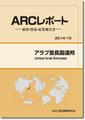 ARCレポート アラブ首長国連邦  政治・経済・貿易・産業報告書 2014