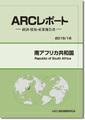 ARCレポート 南アフリカ共和国 政治・経済・貿易・産業報告書 2015