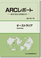 ARCレポート オーストラリア 政治・経済・貿易・産業報告書 2015
