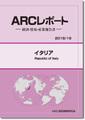 ARCレポート イタリア 政治・経済・貿易・産業報告書 2018/2019年