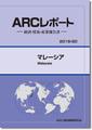 ARCレポート マレーシア 政治・経済・貿易・産業報告書 2019/2020年