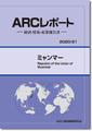 ARCレポート ミャンマー 政治・経済・貿易・産業報告書 2020/2021年