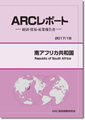 ARCレポート 南アフリカ共和国 政治・経済・貿易・産業報告書 2017/2018年