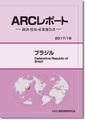 ARCレポート ブラジル 政治・経済・貿易・産業報告書 2017/2018年