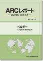 ARCレポート ベルギー 政治・経済・貿易・産業報告書 2016/2017年版